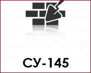 филиал СУ-145